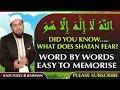 Powers of Ayat al Kursi   Word by words with translation    فضل آية الكرسي