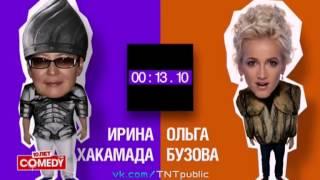Ирина Хакамада и Ольга Бузова-ХБ