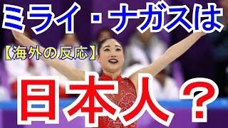 海外の反応ミライ・ナガスは日本人?アメリカ人?トリプルアクセル成功よりも注目される民族論争平昌五輪