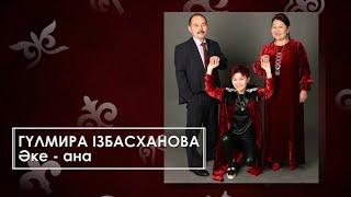 Гүлмира Ізбасханова - Әке Ана (аудио)