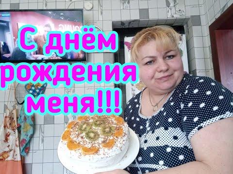 С ДНЁМ РОЖДЕНИЯ МЕНЯ//ИЗУМИТЕЛЬНО-КРАСИВЕЙШЕЕ ПОЗДРАВЛЕНИЕ//
