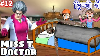 Miss T Doctor Scary teacher 3d in Hindi Game Definition Special Chapter Cartoon Prank Spider Video