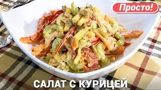 Салат с курицей | Вкусный и быстрый рецепт