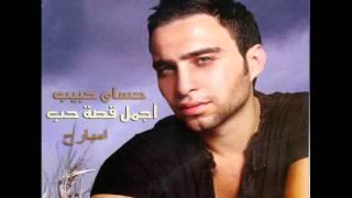 اغاني حصرية حسام حبيب - امبارح / Hossam Habib - Embare7 تحميل MP3
