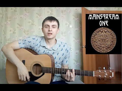 Mainstream One - Девочка стриптиза (Сover by Slava Shvedov)
