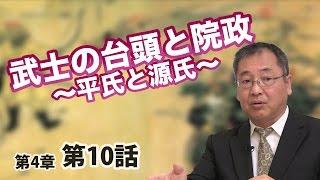 第04章 第10話 武士の台頭と院政 ~平氏と源氏~