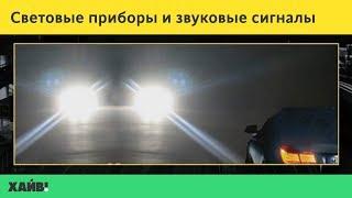 ПДД 2018. Пользование внешними световыми приборами и звуковыми сигналами