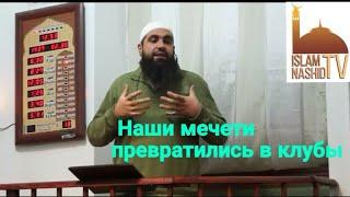 МУХАММАД ХОБЛОС - 2018 / Наши мечети превратились в клубы ? / напоминание братья и сёстры