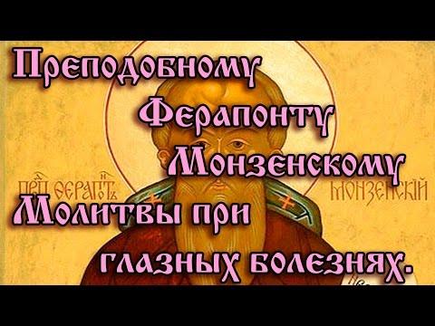 16.Преподобному Ферапонту Монзенскому. Молитвы при глазных болезнях.