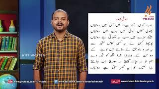 Standard 10 | Urdu | Class – 04