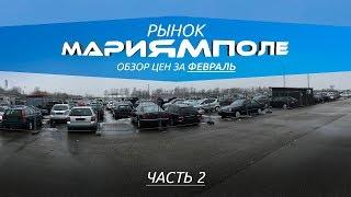 Обзор цен, Литва, Мариямполе (февраль 2019) часть 2
