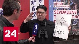 Эра Рэйва: Япония готовится вступить в новую эпоху - Россия 24
