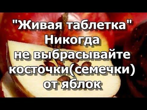 """""""Живая таблетка"""" - Никогда не выбрасывайте косточки(семечки) от яблок"""