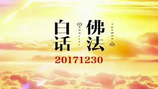 卢台长【白话佛法】171230 心灵法门