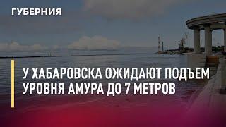У Хабаровска ожидают подъем уровня Амура до 7 метров. ГубернияТВ 06.08.2021