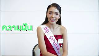 Introduction Video of Aniphan Chalermburanawong Contestant Miss Thailand World 2018