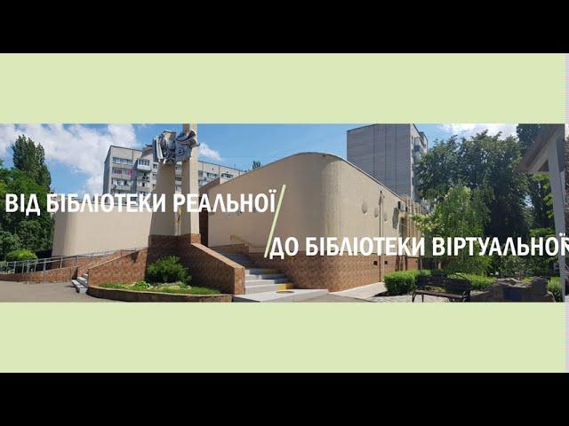 Промо-ролик оновленого сайту ЦМБ ім. М.Л. Кропивницького