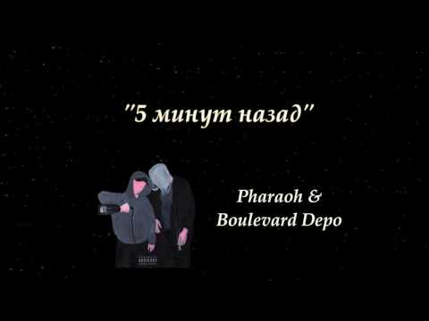 PHARAOH & Boulevard Depo - 5 Минут Назад (слова/lyrics)
