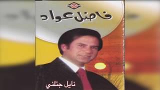 تحميل و مشاهدة Nayel Gatlny فاضل عواد - نايل جتلني MP3