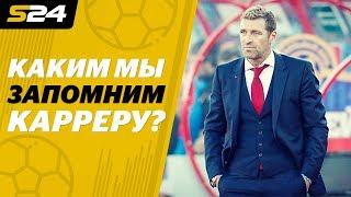 Орлов, Орещук, Дзаго об отставке Карреры | Sport24