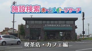 喫茶店・カフェ編