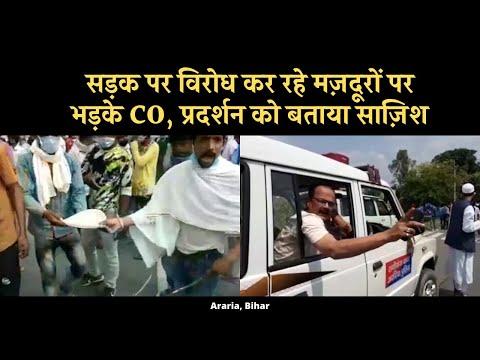 Bihar: सड़क पर विरोध कर रहे मज़दूरों पर भड़के CO, प्रदर्शन को बताया साज़िश   Araria News