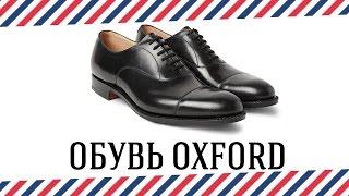 ОКСФОРДЫ (OXFORD): ЧТО ТАКОЕ ОБУВЬ ОКСФОРД?