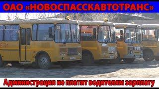 В Новоспасском водителям школьных автобусов третий месяц не платят зарплату.