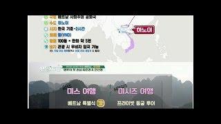 현지인 염경환이 추천한 '가성비 甲' 베트남 하노이 명소·맛집
