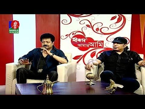 Amar Ami | Ayub Bachchu | Kumar Bishwajit | Munmun | Sajjad Hussain | BV Program | EP 321