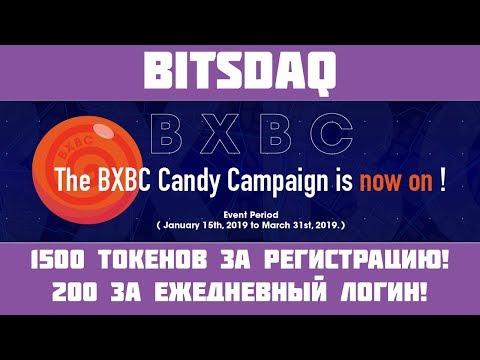 [Airdrop] Bitsdaq - Новая биржа, партнёр Bittrex! Скорее получай халявные токены! Верификация!