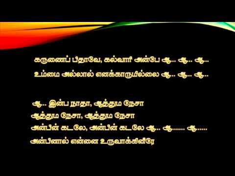 Karunai Pithavae Mp3