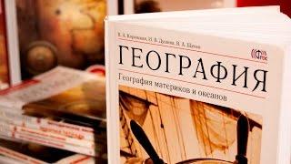 """Учитель географии НП ДВОК """"Пенаты"""", Колечкин И.С., выступил в издательской группе Дрофа -"""