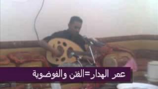 تحميل اغاني ياحضرموت الفتن والفوضويه - عمر الهدار MP3