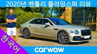 [carwow 한국] 2020년 벤틀리 플라잉스퍼 리뷰 - 이 차량이 왜 가장 고급 세단인지 확인해 보세요!