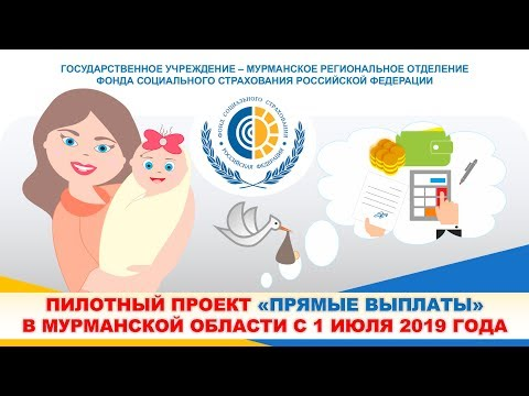 """С 1 июля 2019 года Мурманская область вступает в пилотный проект """"Прямые выплаты"""""""