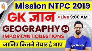 9:00 AM - Mission RRB NTPC 2019 | GA by Bhunesh Sir | Geography Important Questions | Day #34