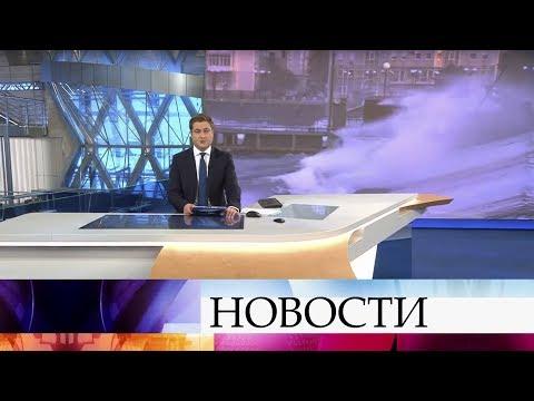 Выпуск новостей в 09:00 от 22.11.2019 видео