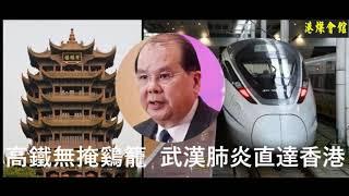 高鐵無掩鷄籠  武漢肺炎隨時直達香港