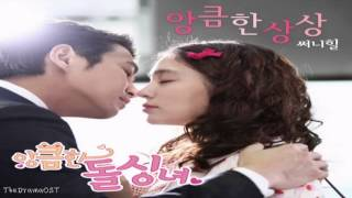 Sunny Hill (써니힐) - Cunning Thoughts  (앙큼한 생각) Cunning Single Lady OST Part.3