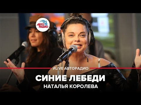 Наташа Королёва - Синие Лебеди (LIVE @ Авторадио)