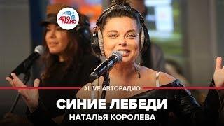 🅰️ Наталья Королёва - Синие Лебеди (#LIVE Авторадио)