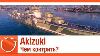 World of warships - Akizuki Чем контрить?