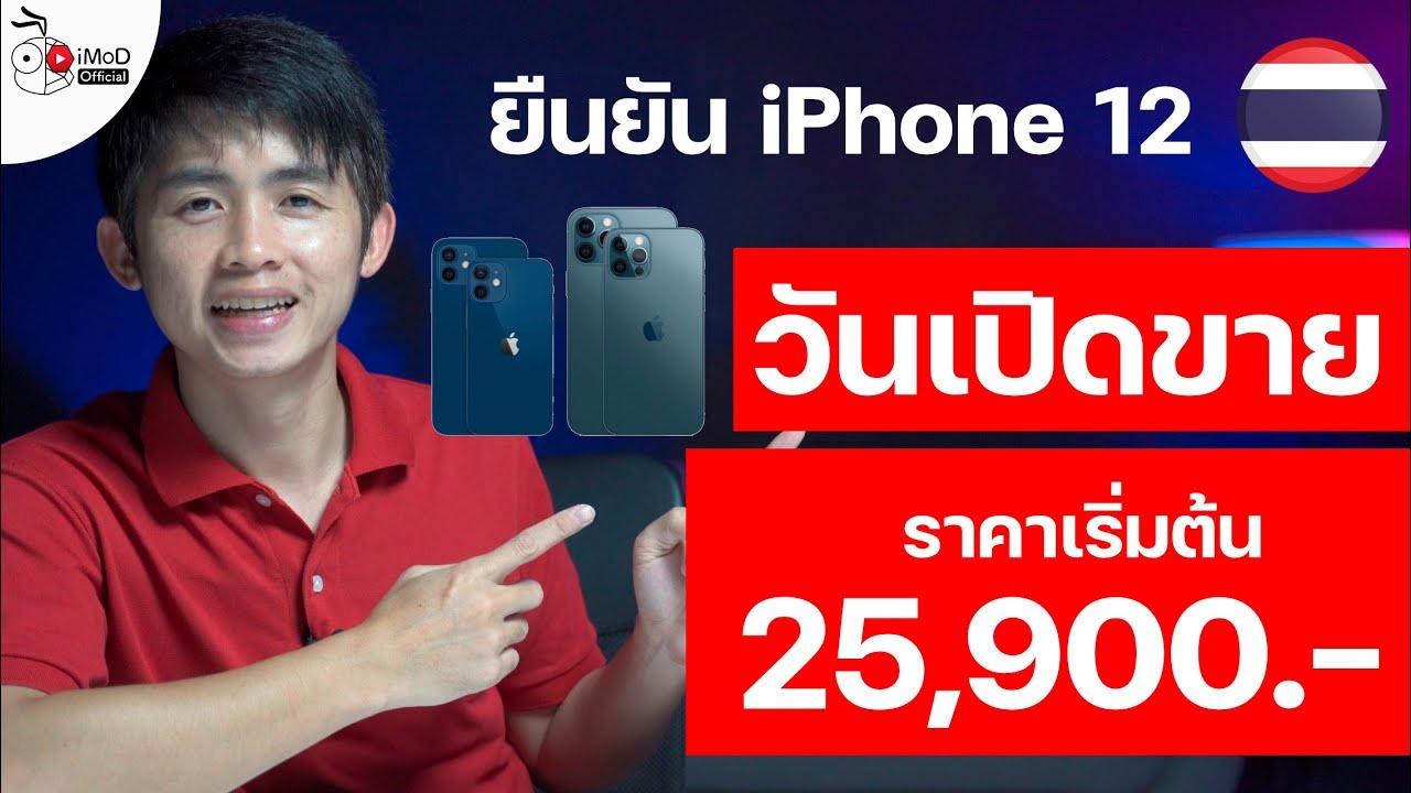 คอนเฟิร์มเปิดขาย iPhone 12, iPhone 12 Pro ในไทย ทุกรุ่นพร้อมกัน 27 พ.ย. 2020 นี้ ราคาเริ่ม 25,900.-