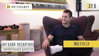 Виталий Писаренко. MULTIPLEX. Зе Интервьюер Business