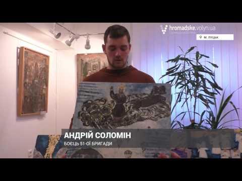 У Луцьку бійці представили свої сакральні картини - YouTube