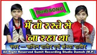 Mai To Raste Se Ja Raha Tha // Comedy+// Sachin Rathore // Damoh [M.P.]