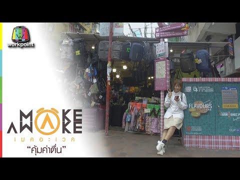 Make Awake คุ้มค่าตื่น   ประเทศฮ่องกง   20 ธ.ค. 61 Full HD