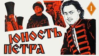 Юность Петра 1 серия (1980)   Исторический фильм