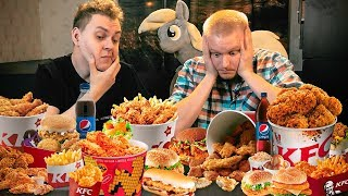 ВСЕ МЕНЮ KFC (с ХОВОЙ!)